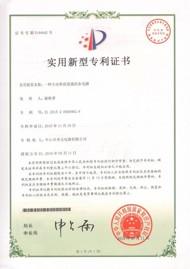 DC Power Supply Waterproof Patent
