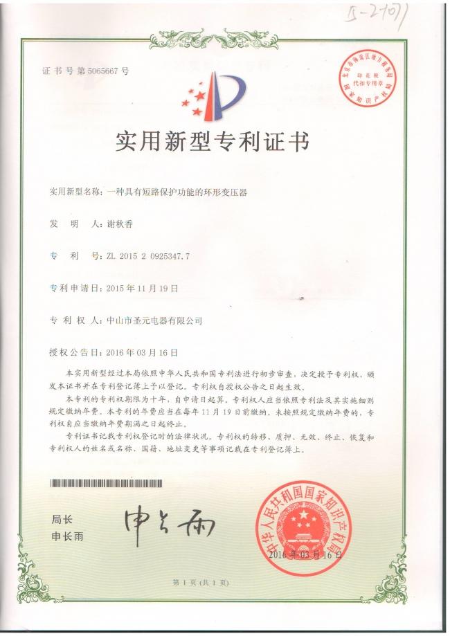 Patent for Toroidal Transformer