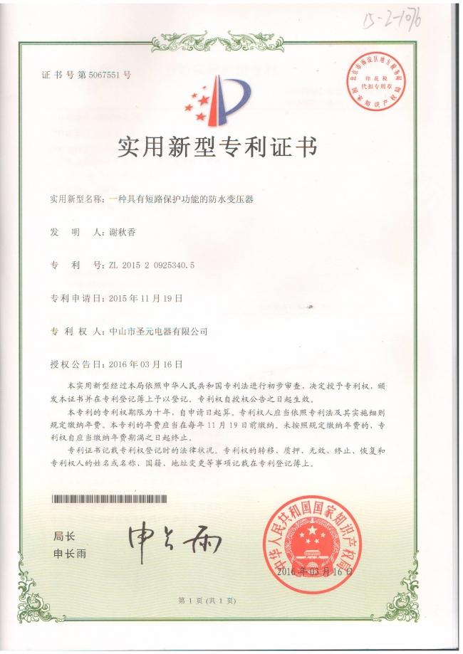 Patent for Waterproof Transformer