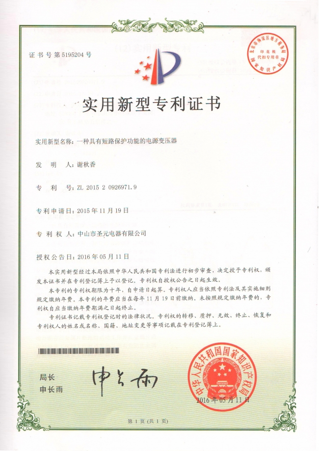 Patent for Power Supply Transformer